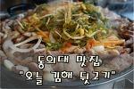 """[부산/동의대 맛집] 야들야들한 뒷고기가 맛있는 """"오늘 김해 뒷고기"""""""