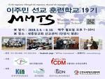MMTS(이주민선교훈련학교) 19기 훈련생 모집