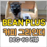 원두 분쇄기 빈 플러스 BCG-60 리뷰, 커피용품 원두 그라인더