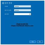 윈도우10 컴퓨터 비밀번호,암호 설정, 변경하는 방법