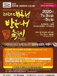 대곡천 선사거북이 마라톤 대회 (2020-7-5(일))