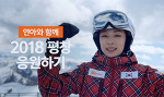 '앰부시 마케팅 논란' 김연아 출연 SKT 평창 캠페인 내려가나