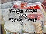 """[부산/송도/암남공원 맛집] 그렇게 좋지도 나쁘지도 않았던 조개구이""""한라산&바다집"""""""