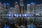 부산 해운대 더베이101, 밤이 더 아름다운 곳