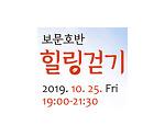 경주 보문호반 힐링걷기 (2019-10-25(금))