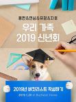 2019 황금돼지해 조연심의 버킷리스트 19