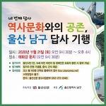 네 번째 답사 역사문화와의 공존, 울산 남구 답사 기행 (2020-11-21(토))