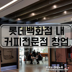 [안산/음료] 안산 롯데백화점 커피 창업[창업비용 1억2천/월순익600만]