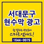서대문구현수막 광고신청 접수부터 지정게시대 위치 알아보기