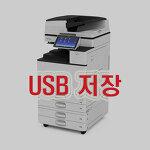 리코코리아 MPC2003SP/MPC2004 SCAN 스캔설정(USB저장.문서서버)