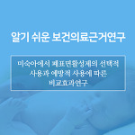[Vol.60 19년 제5호] 알기 쉬운 보건의료근거연구 - 미숙아에서 폐표면활성제의 선택적 사용과 예방적 사용에 따른 비교효과연구