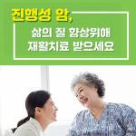 [카드뉴스] 진행성 암, 삶의 질 향상위해 재활치료 받으세요