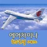 중국국제항공(에어차이나) 무료 환승 호텔, 환승 라운지 서비스 이용하기