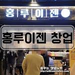 [강남/제과] 홍루이젠 양도양수 [창업비용 2억3천/월순익800만]