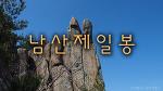 국립공원이지만 까탈스런 암릉길로 유명한 남산제일봉