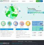 국립환경과학원 통합환경허가시스템 웹사이트