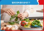 혈관건강에 좋은 음식은 무엇일까