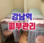 강남역피부관리 아쿠아필과 비타c쿨링 특수관리후기