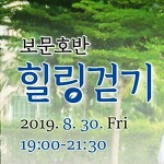 경주 보문호반 힐링걷기 (2019-8-30(금))