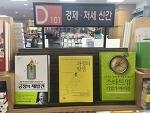 조연심의 <과정의 발견> & <300프로젝트> 서점에서 만나요^^