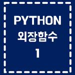 [파이썬] 외장함수 1
