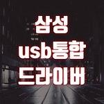 삼성 통합 usb드라이버 다운로드 및 설치방법