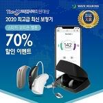 [광주보청기- 영상보기] 웨이브히어링 광주점, 더케이교직원나라 회원 혜택 : 최고급 보청기 70%할인