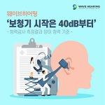 전문청능사 브라이언송 제안, 보청기 시작은 청력검사 결과 양측 모두 40dB 이상일 때 시작하세요.