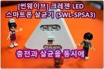 충전과 살균을 동시에  썬웨이브 크레젠LED스마트폰 살균기 (SWL-SPSA3) < LED살균기,스마트폰살균,스마트폰거치대 >