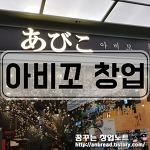 [경기/일식] 아비꼬 양도양수 [창업비용 2억3천만/월순익 1,300만]