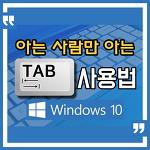 윈도우10 아는 사람만 아는 TAB키 사용법