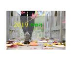 2019 하반기 울산 걷기대회