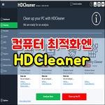 한글지원 컴퓨터 최적화 무료 프로그램 HD클리너