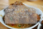 """[부산/영도/태종대 맛집] 특별한 맛과 푸짐한 양으로 유명한 """"오늘도 우리닭"""""""