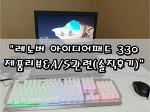 """[노트북] """"레노버 아이디어패드 330 15ICH 81FK 제품리뷰 & 키보드 관련 A/S""""(솔직후기)"""