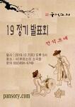 2019년 정기 발표회