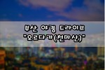 """[부산/감천/천마산] 탁트인 전망에서 인생사진을 건질 수 있는 """"오르다가&천마산 전망"""""""