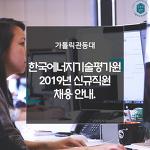 가톨릭 관동대 - 한국에너지기술평가원 2019년 신규직원 채용 공고.