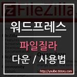 워드프레스 백업 파일질라(Filezilla) FTP 프로그램 다운로드 및 사용법
