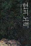 [서평] 김훈 장편소설《현의 노래》- 아수라를 달래는 우륵의 소리