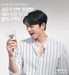 공유가 반한 청정함, 테라(TERRA) 여름 신규 TV CF 촬영 현장 속으로!