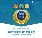 웨이브히어링, '서비스 고객만족대상 4년 연속 수상기념' 고급형 보청기 70% (40대 한정)