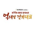 제10회 태화강 환경보존 억새밭 걷기대회 (2019-10-19(토))