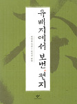 [서평] 다산 정약용의 《유배지에서 보낸 편지》- 대(大)학자의 뛰어난 풍모 엿보기