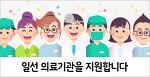 코로나19 대응, 국민건강보험공단이 일선 의료기관을 지원합니다!