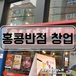 [강남/중식] 홍콩반점 양도양수 [창업비용 1억7천/월순익 600만]