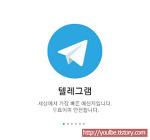 텔레그램(Telegram) 다운로드 및 사용법 알아보기