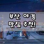 [부산/영도/야경 추천] 부산 사람들도 잘 모르는 야경 맛집 추천!