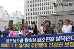 갑상선암 공동소송, 균도네소송 이후로 재판기일 연기