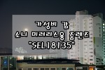 """[제품리뷰] 가성비 갑이라고 불리는 소니 미러리스용 줌렌즈""""SEL18135"""""""